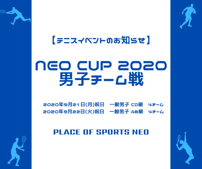 NEOCUP2020 一般男子チーム戦 プレイスオブスポーツネオ イベント テニス大会