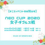 NEOCUP2020 一般女子ダブルス戦 プレイスオブスポーツネオ イベント テニス大会