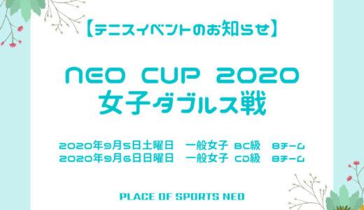 NEO CUP 2020 女子ダブルス戦|8月3日月曜日9時から受付開始!