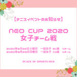 NEOCUP2020 一般女子チーム戦 プレイスオブスポーツネオ イベント テニス大会