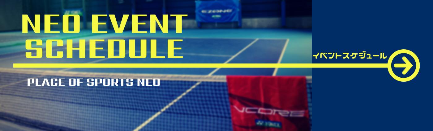 NEOイベント 札幌テニスコート プレイスオブスポーツネオ イベントスケジュール