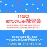 NEOお楽しみテニス練習会 プレイスオブスポーツネオ イベント 小学生 中学生