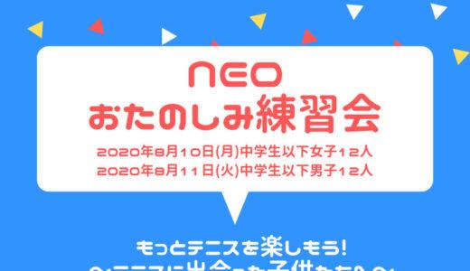 NEO おたのしみ練習会開催のお知らせ|7月13日18時から受付開始!