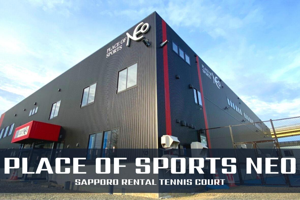 プレイスオブスポーツネオ 札幌レンタルテニスコート 屋内デコターフ2面 屋外砂入り人工芝1面