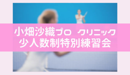 NEO少人数制特別練習会「小畑沙織プロ クリニック 」開催のお知らせ