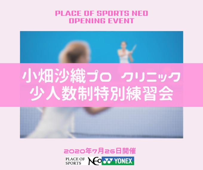 プレイスオブスポーツネオ イベント 札幌 テニスコート 小畑沙織プロクリニック