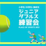 ジュニアダブルス練習会 札幌テニスコートレンタル施設 プレイスオブスポーツネオ PLACEOFSPORTSNEO