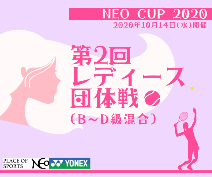 NEOCUP2020 第2回レディース団体戦 札幌テニスコートレンタル施設 プレイスオブスポーツネオ PLACEOFSPORTSNEO