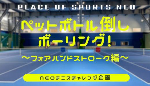 NEOテニスチャレンジ企画!ペットボトル倒しボーリング|フォアハンドストローク編