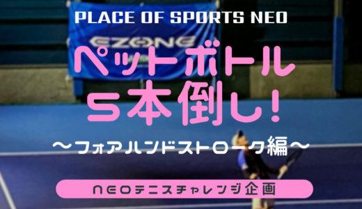 NEOテニスチャレンジ企画!ペットボトル5本倒し|フォアハンドストローク編