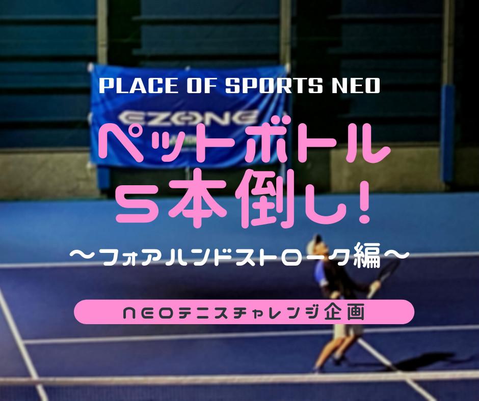 NEOテニスチャレンジ企画 ペットボトル5本倒し フォアハンドストローク編 札幌テニスコートレンタル プレイスオブスポーツネオ