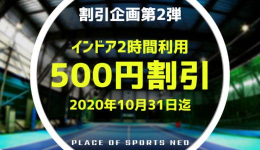 【10月31日迄】インドアテニスコート割引企画第2弾!2時間利用で500円割引
