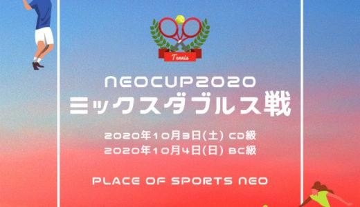 NEOCUP2020一般ミックスダブルス戦開催のお知らせ