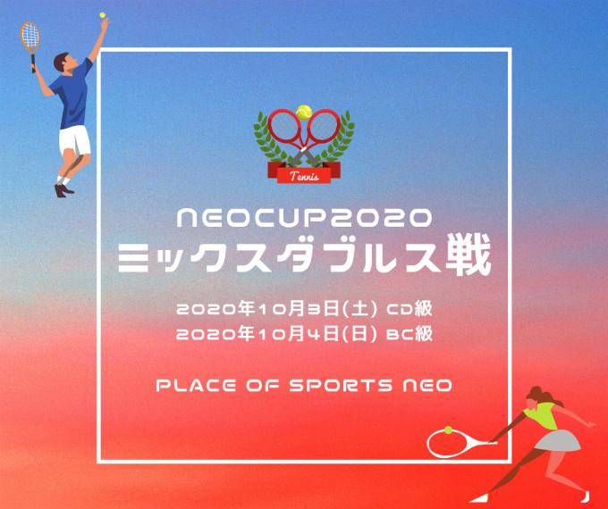 NEOCUP2020 一般ミックスダブルス戦 札幌屋内レンタルテニスコート施設プレイスオブスポーツネオ