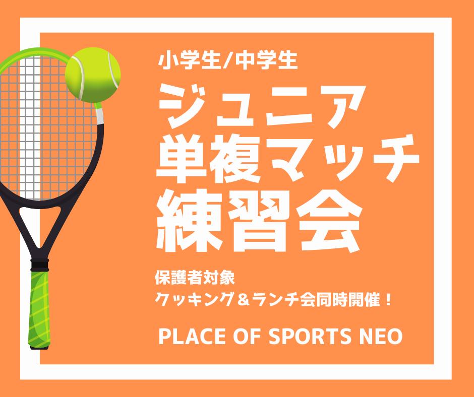 札幌テニスコートレンタル施設 プレイスオブスポーツネオ ジュニア単複練習会 保護者様クッキング・ランチ会開催