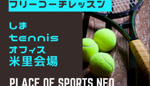 プレイスオブスポーツネオは「しまtennisオフィス」テニスレッスン札幌米里会場!