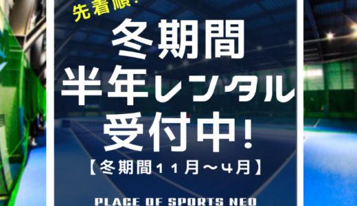 冬期間半年レンタル受付中!北海道冬の屋内テニスコート確保チャンスです