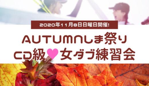 AUTUMN CD級女子ダブルス練習会のお知らせ