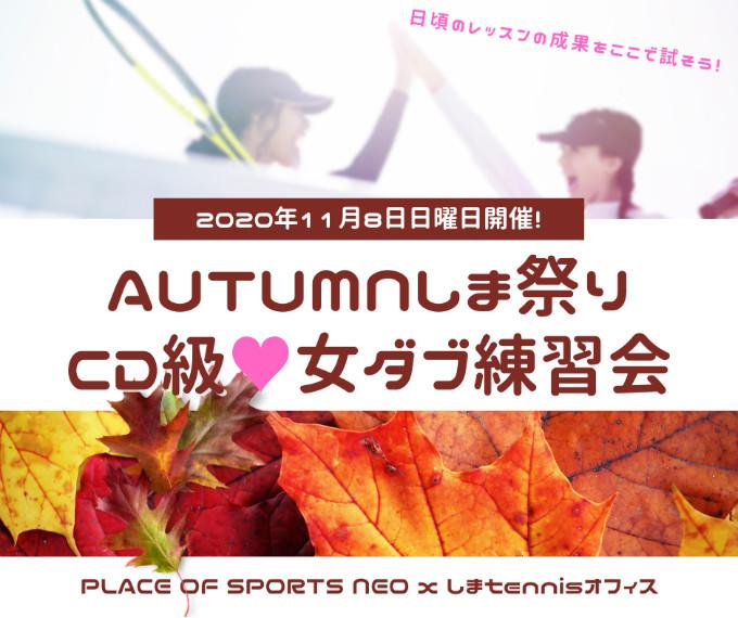 札幌 テニスコート プレイスオブスポーツネオ 秋イベント CD級女子ダブルス練習会 しまtennisオフィス