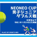 札幌テニスコートレンタル施設 プレイスオブスポーツネオ 男子ジュニアダブルス戦