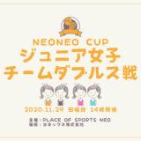 札幌テニスコートレンタル施設 プレイスオブスポーツネオ 女子ジュニアチームダブルス戦
