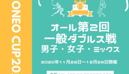 NEONEO CUP 2020  オール第2回男子・女子ダブルス戦・ミックス戦開催のお知らせ