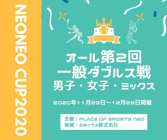 札幌テニスコートレンタル施設 プレイスオブスポーツネオ オール第2回男子・女子ダブルス戦・ミックス戦