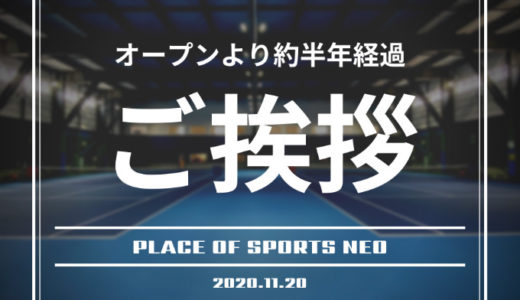 オープンより約半年経過のご挨拶|PLACE OF SPORTS NEO