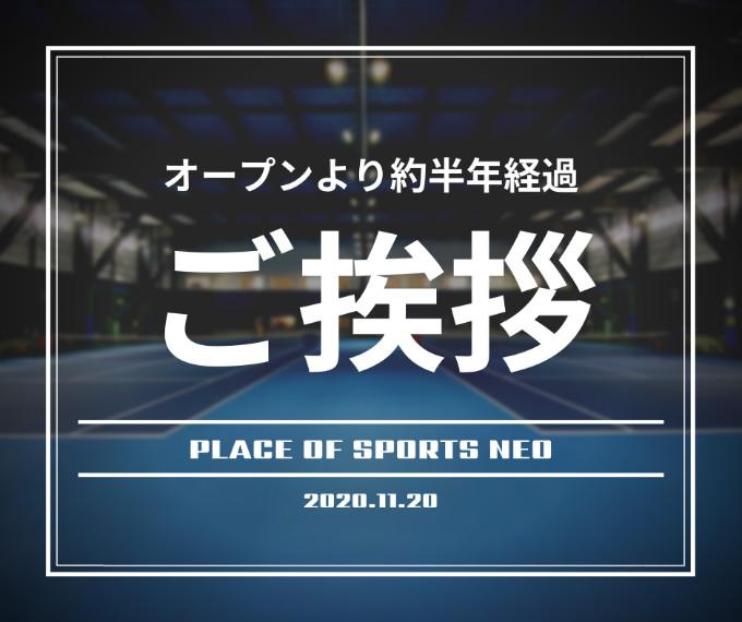 札幌 レンタルテニスコート オープン半年経過のご挨拶