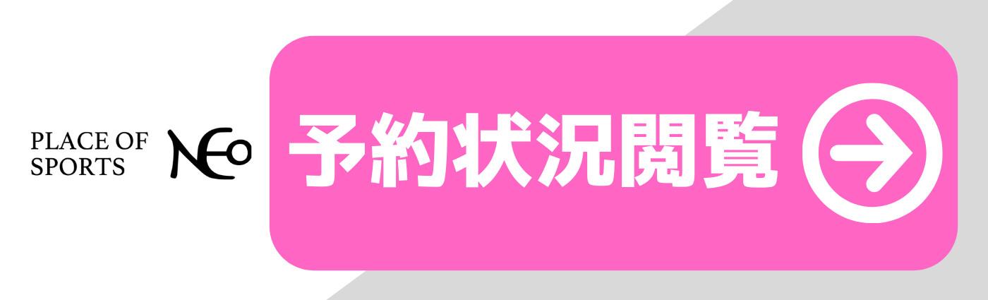札幌 テニスコートレンタル プレイスポーツオブネオ 予約状況閲覧