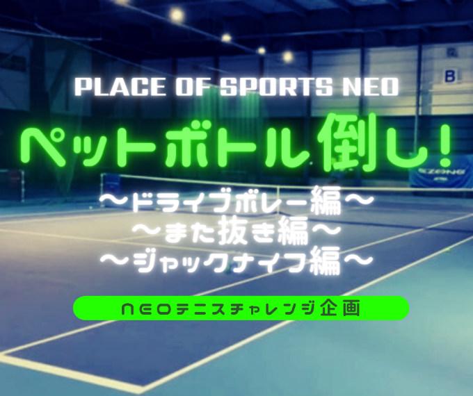札幌テニスコートレンタル プレイスオブスポーツネオ テニスチャレンジ企画 ペットボトル倒し ドライブボレー また抜き ジャックナイフ