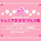 札幌テニスコートレンタル施設 プレイスオブスポーツネオ 女子ジュニアダブルス戦 大会イベント