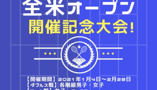 【NEW】NEO ZENYONE 全米(ゼンヨネ)オープン開催記念大会のお知らせ