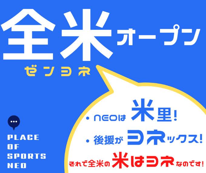 札幌テニス大会イベント 全米オープン ゼンヨネオープン 米里 ヨネックス プレイスオブスポーツネオ