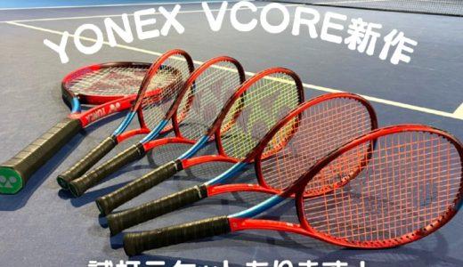 プレイスオブスポーツネオでヨネックスVCORE新作ラケット試打できます!