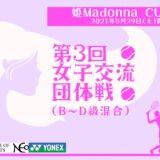 第3回女子交流団体戦 (B~D級混合)|姫MadonnaCUPエントリー受付開始のお知らせ