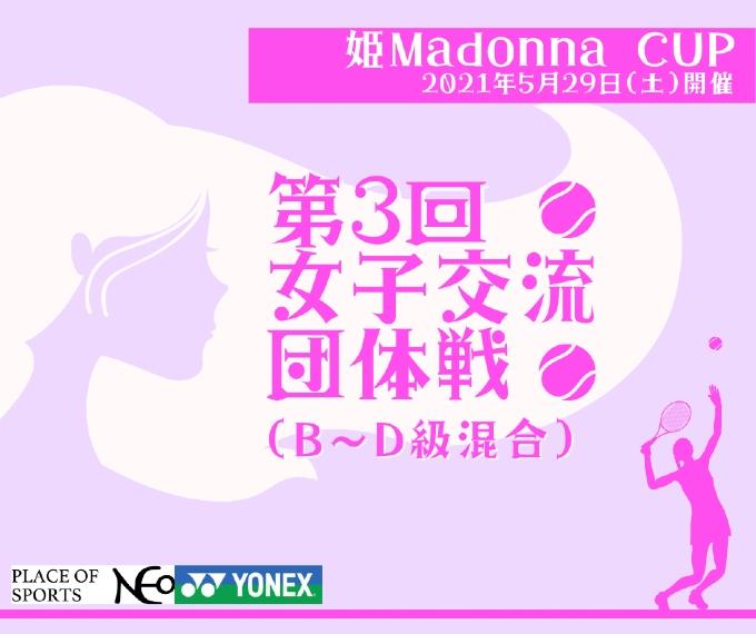 姫MadonnaCUP 第3回女子団体テニス戦 札幌テニスコートレンタル施設 プレイスオブスポーツネオ PLACEOFSPORTSNEO
