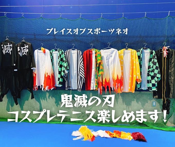 鬼滅の刃コスプレテニス プレイスオブスポーツネオ 札幌レンタルテニスコート