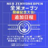 札幌テニス大会イベント 全米(ゼンヨネ)オープン開催記念大会 3月14日追加日程 ミックスダブルス戦 プレイスオブスポーツネオ しまtennisオフィス