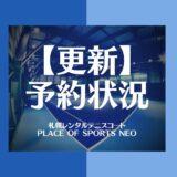 【予約状況閲覧】屋内テニスコート( A面・B面)|卓球台|2021年2月26日13時時点