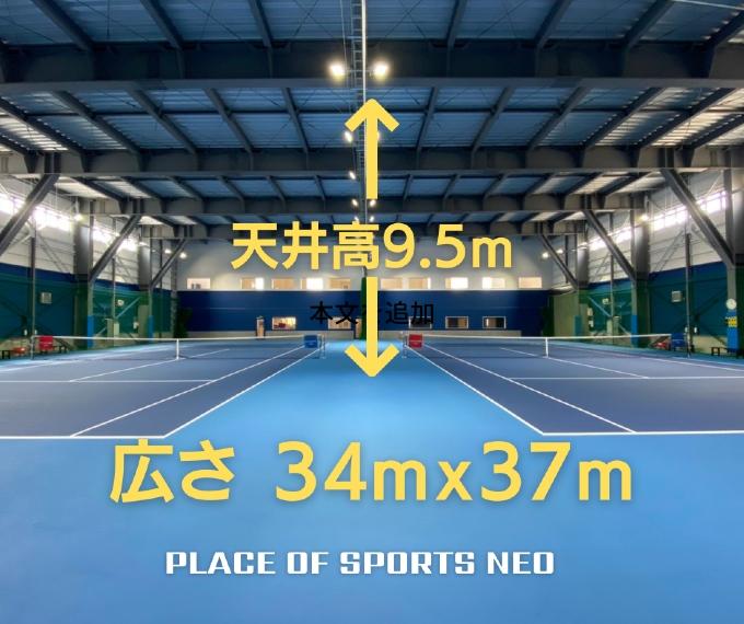 札幌レンタルテニスコート プレイスオブスポーツネオ 広さ 天井高さ ドローン