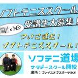 ソフテニ道場 ソフトテニススクール プレイスオブスポーツネオ
