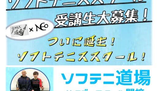 ソフテニ道場がNEOでソフトテニススクール開校!5/1土曜~中学・高校生対象