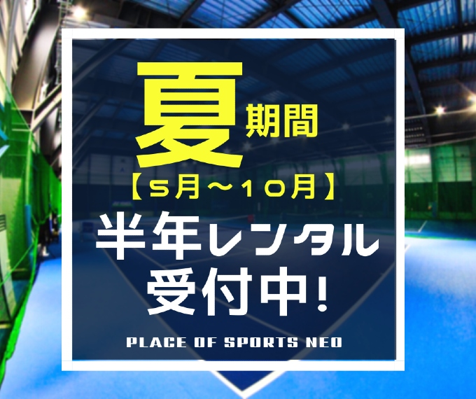 札幌 レンタルテニスコート プレイスオブスポーツネオ 半年レンタルシステム 夏期間