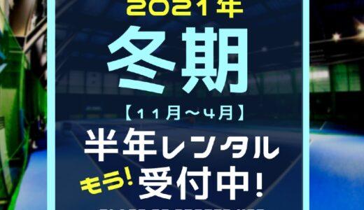 先着順!2021年冬期間(11月~4月)半年屋内テニスコートレンタル会員募集中♪