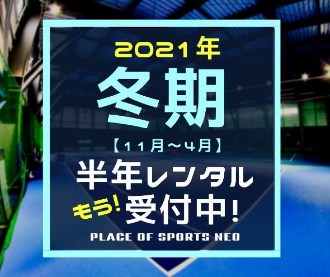 札幌 レンタルテニスコート プレイスオブスポーツネオ 半年レンタルシステム 冬期間