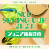NEO SPRING CUP 2021 ジュニア応援企画!小・中学生男女シングルス大会開催