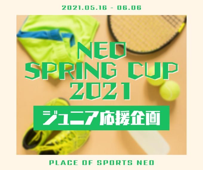札幌テニス大会 ジュニアテニス neospringcup2021 プレイスオブスポーツネオ