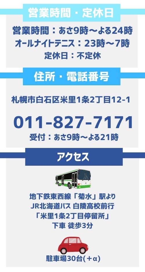札幌 レンタルテニスコート プレイスオブスポーツネオ 営業時間 定休日 アクセス案内
