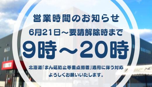 【営業時間変更のお知らせ】平日・土日午前9時~午後8時に変更|7月11日(日)まで